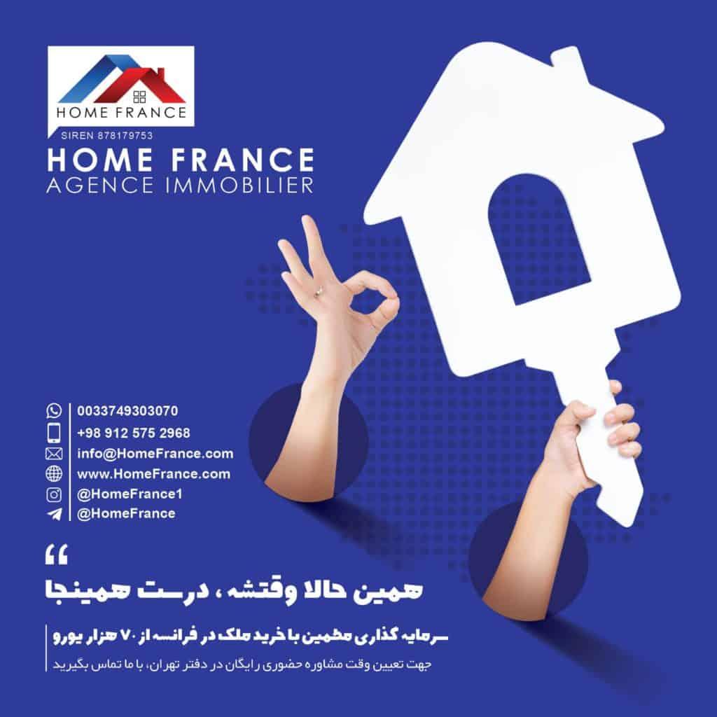 سرمایه گذاری در فرانسه -خرید ملک در فرانسه