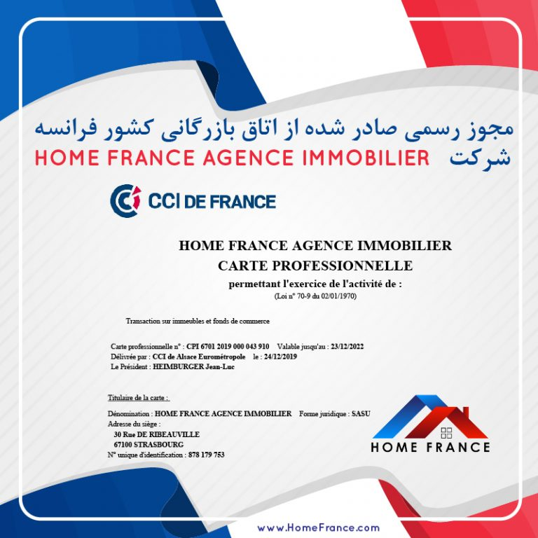 مجوز شرکت هوم فرانس