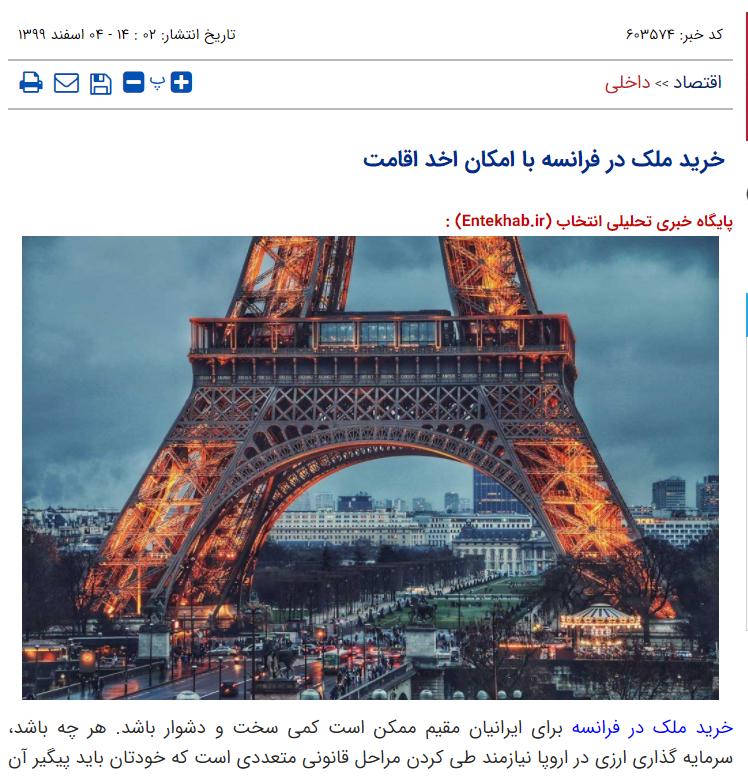 شرکت هوم فرانس Home France