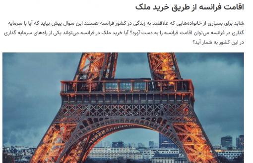 معرفی شرکت هوم فرانس در رسانه همشهری آنلاین